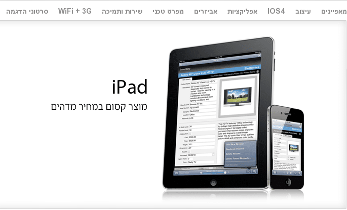 ipad in israel