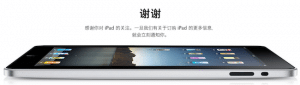 iPad 3G sale in China